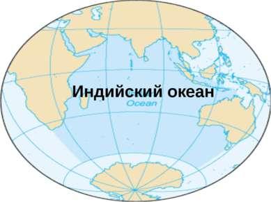 Индийский океан Площадь: 74,7 миллиона кв. км. Средняя глубина: 3 967 м. Наиб...