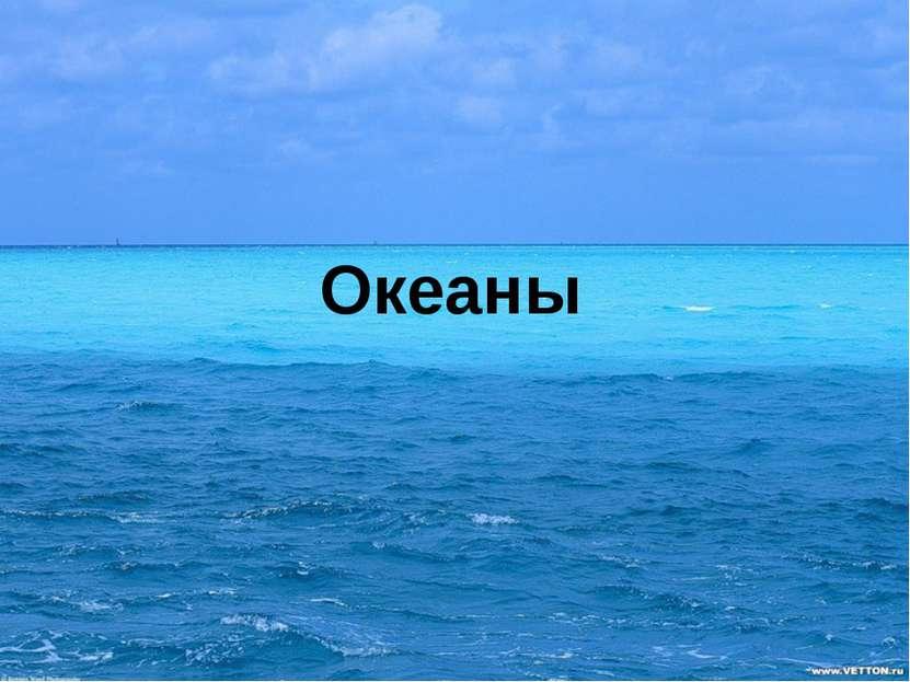 Тихий океан Впервые его пересек Фернан Магеллан в 1519 году, океан получил на...