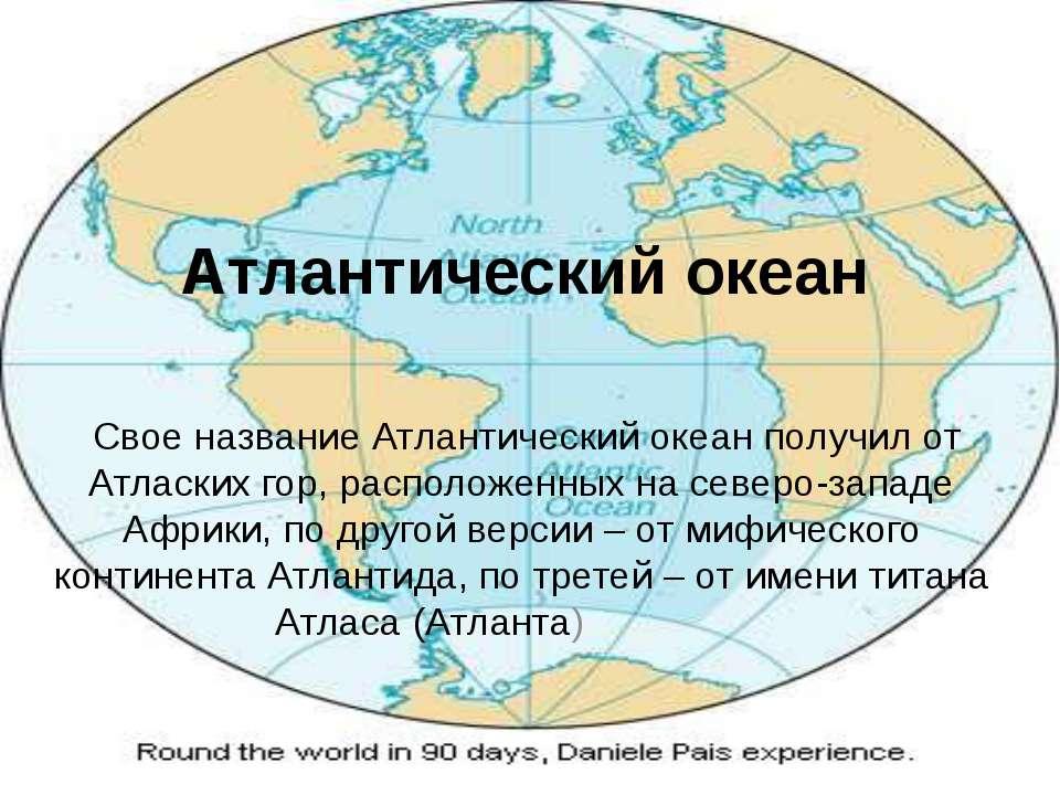Атлантический океан Площадь: 91,56 миллионов кв. км. Средняя глубина: 3 600 м...