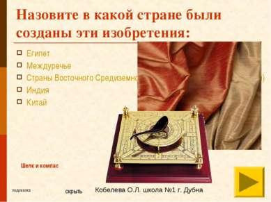 Назовите в какой стране были созданы эти изобретения: Египет Междуречье Стран...