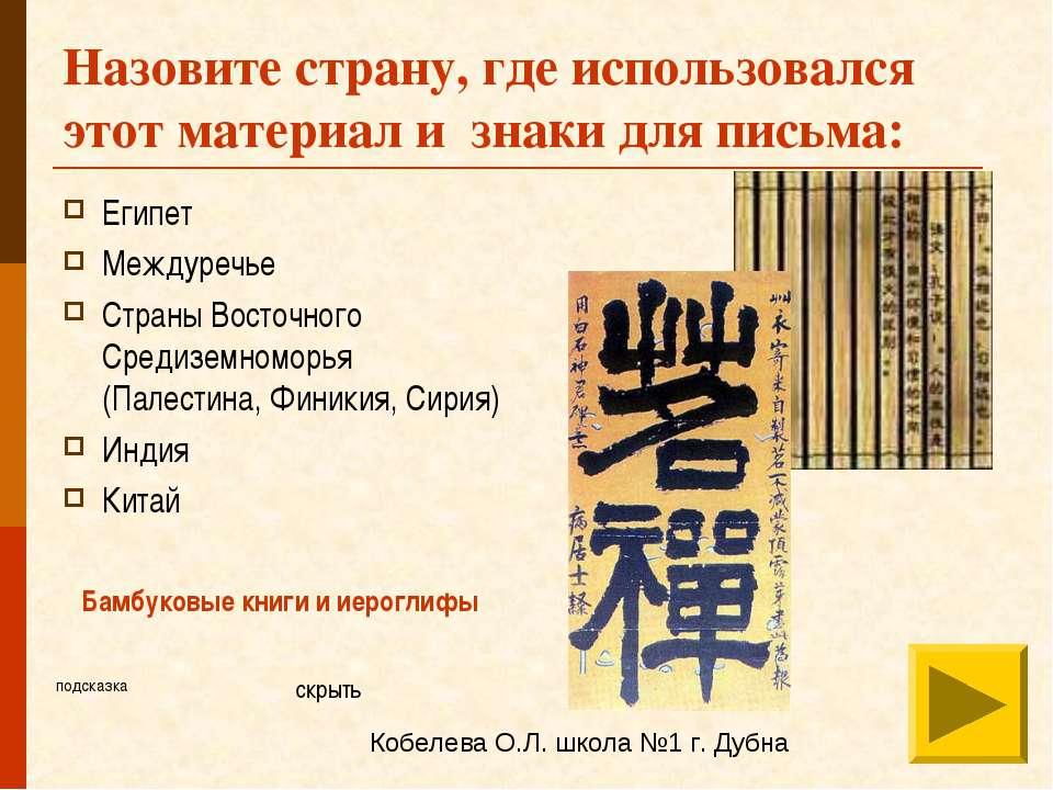 Назовите страну, где использовался этот материал и знаки для письма: Египет М...