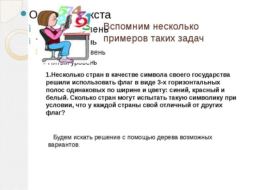Вспомним несколько примеров таких задач 1.Несколько стран в качестве символа ...