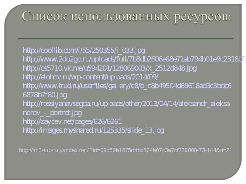 http://coollib.com/i/55/250355/i_033.jpg http://www.2do2go.ru/uploads/full/7b...