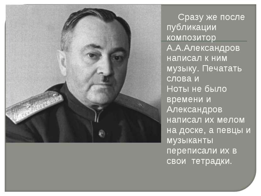 Сразу же после публикации композитор А.А.Александров написал к ним музыку. Пе...