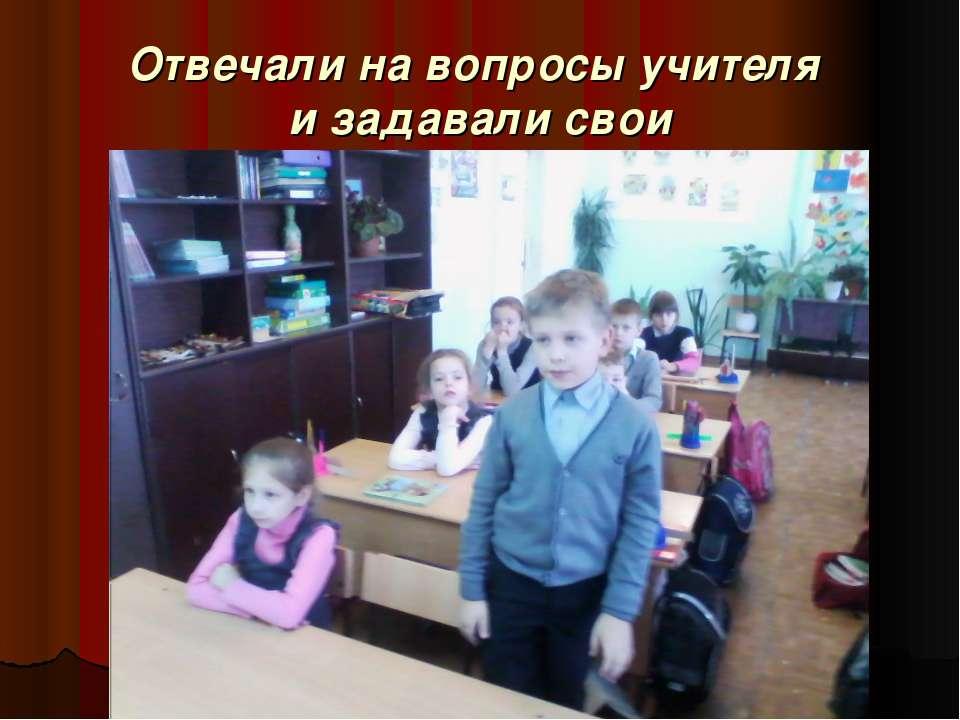 Отвечали на вопросы учителя и задавали свои