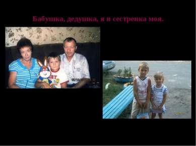 Бабушка, дедушка, я и сестренка моя. Солдатенков Владислав