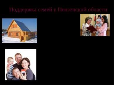 Поддержка семей в Пензенской области 1.Семьи получают пособия на детей.  2.Д...