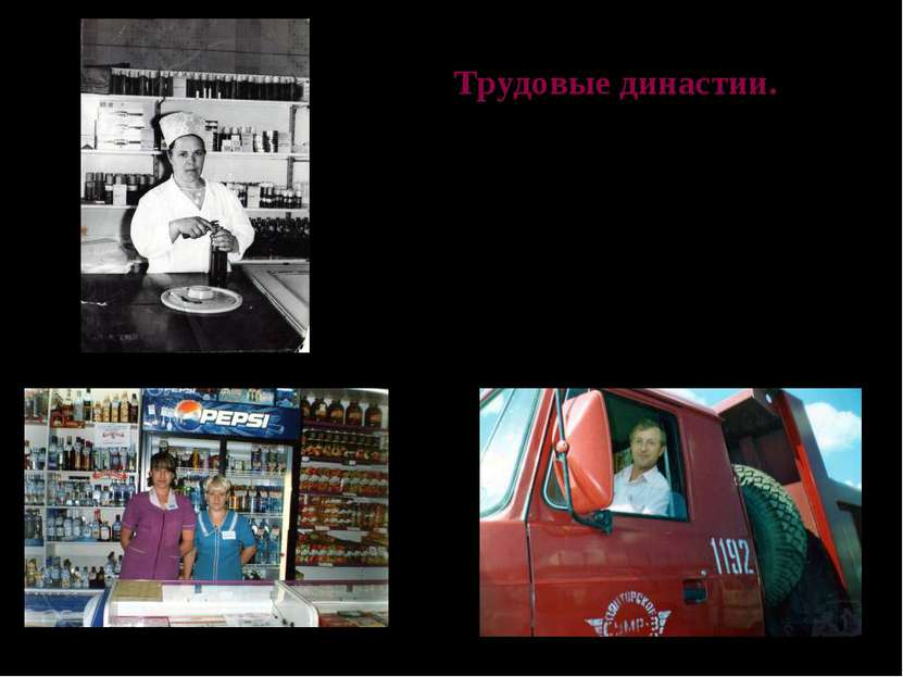 Трудовые династии. Солдатенков Влад – дедушка, папа –водители Карпилова Влада...