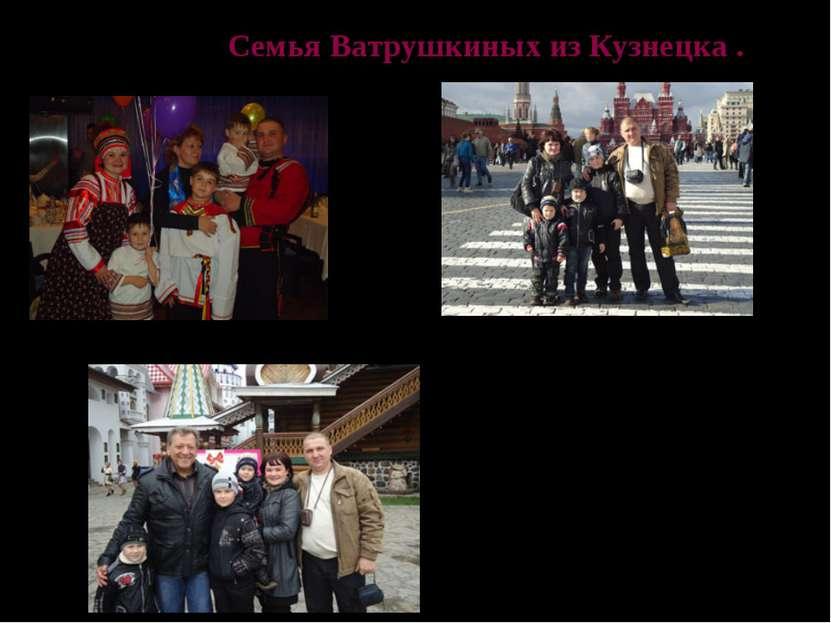 Семья Ватрушкиных из Кузнецка . Семья заняла 2 место в III Всероссийском фест...
