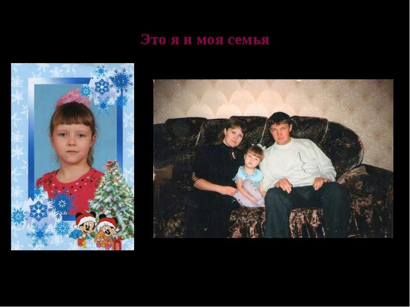 Это я и моя семья Юртаева Елена