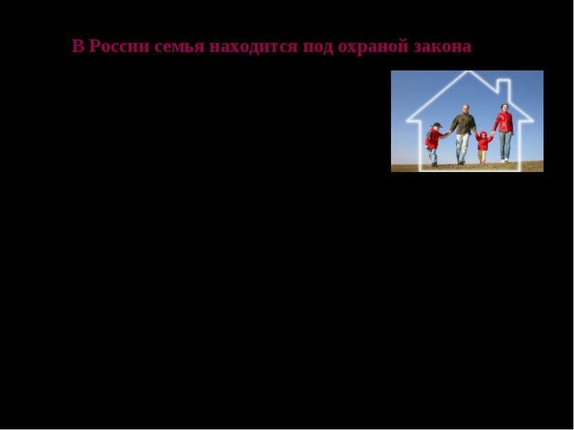 В Статье 38 Конституции РФ написано: 1. Материнство и детство, семья находятс...