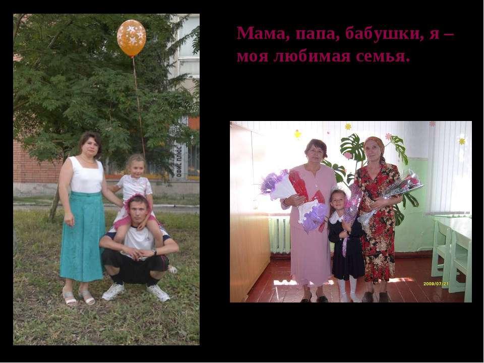 Мама, папа, бабушки, я –моя любимая семья. Шарипова Аделия