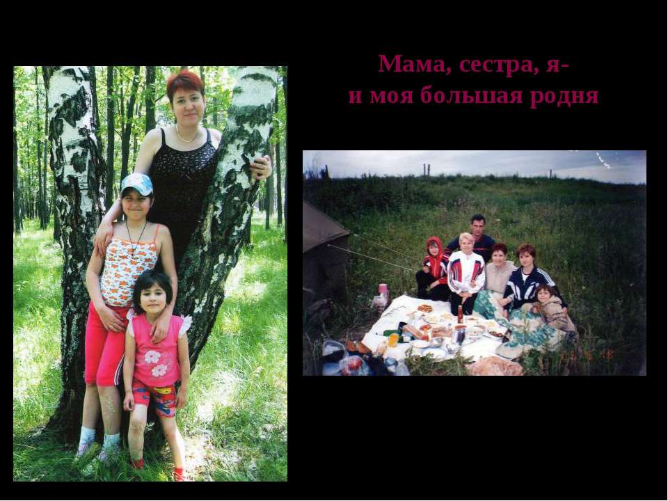 Мама, сестра, я- и моя большая родня Богатырева Ксения