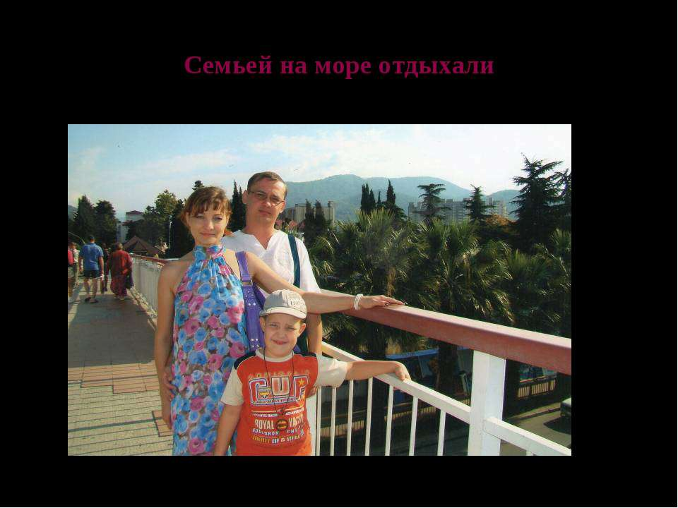 Семьей на море отдыхали Тарасов Никита