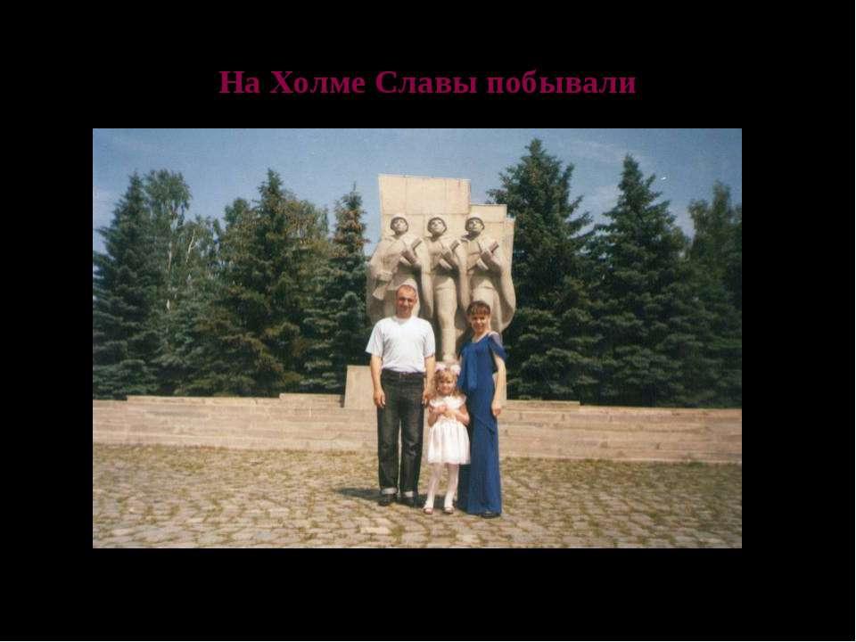 На Холме Славы побывали Купцова Дарья