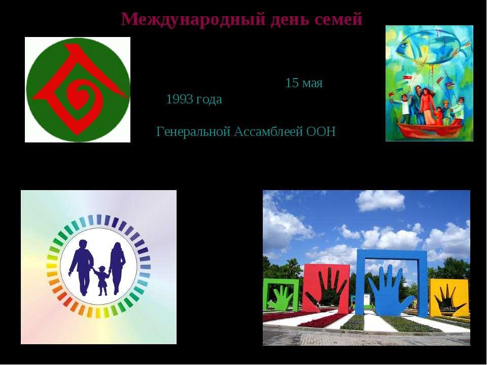 Международный день семей Отмечается ежегодно 15 мая начиная с 1993 года. Пров...