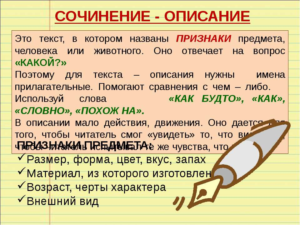 СОЧИНЕНИЕ - ОПИСАНИЕ Это текст, в котором названы ПРИЗНАКИ предмета, человека...