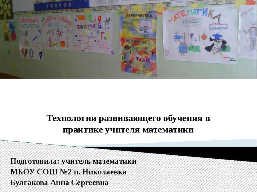 Технологии развивающего обучения в практике учителя математики Подготовила: у...