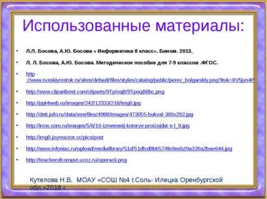 Использованные материалы: Л.Л. Босова, А.Ю. Босова « Информатика 8 класс». Би...