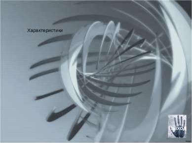 ХарактеристикиBlu-Ray Disc Емкость носилеля 23.3 Гб / 25 Гб / 27 Гб / 50 Гб /...