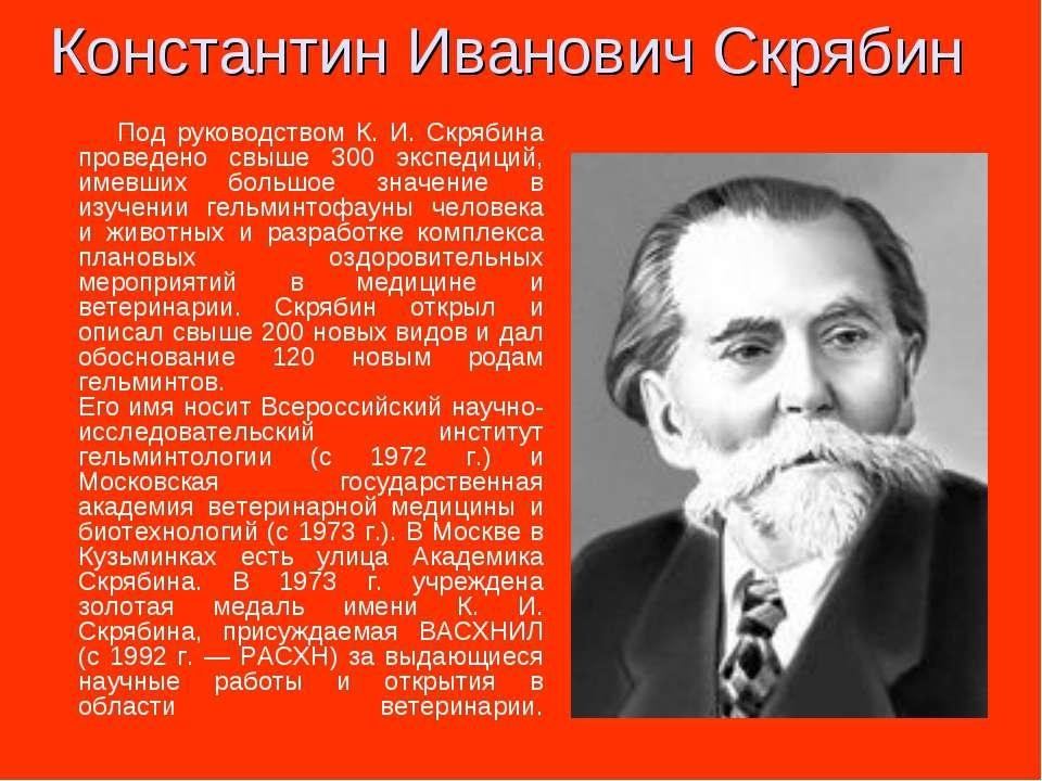 Константин Иванович Скрябин Под руководством К. И. Скрябина проведено свыше 3...