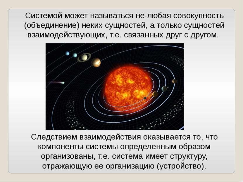 Системой может называться не любая совокупность (объединение) неких сущностей...