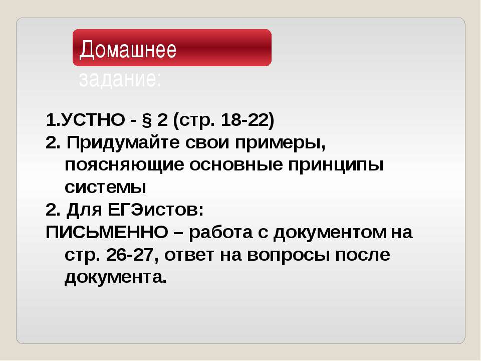 Домашнее задание: 1.УСТНО - § 2 (стр. 18-22) 2. Придумайте свои примеры, пояс...