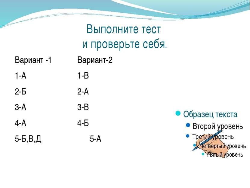 Выполните тест и проверьте себя. Вариант -1 Вариант-2 1-А 1-В 2-Б 2-А 3-А 3-В...