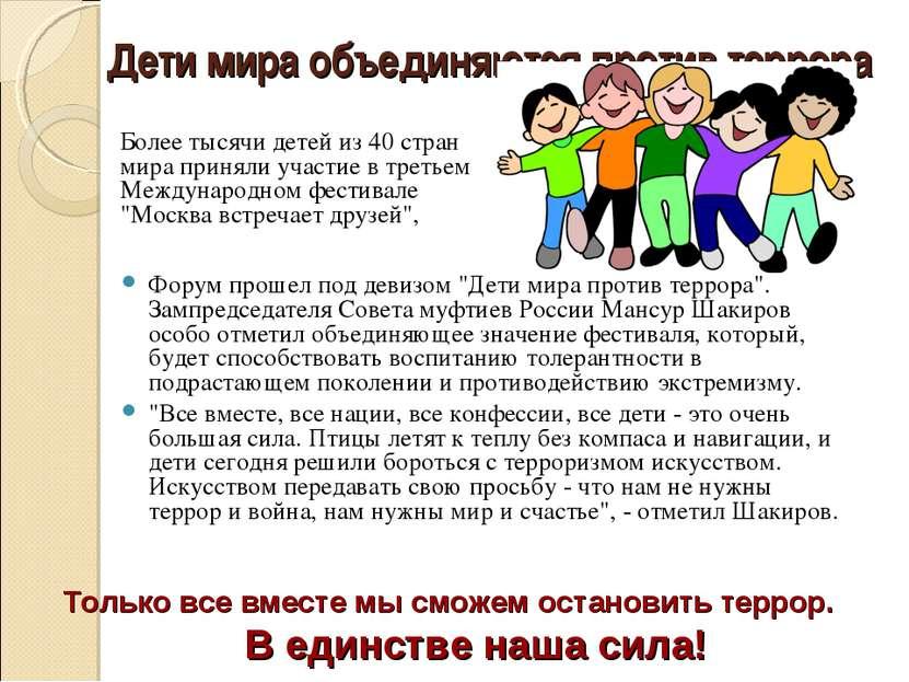 """Дети мира объединяются против террора Форум прошел под девизом """"Дети мира про..."""