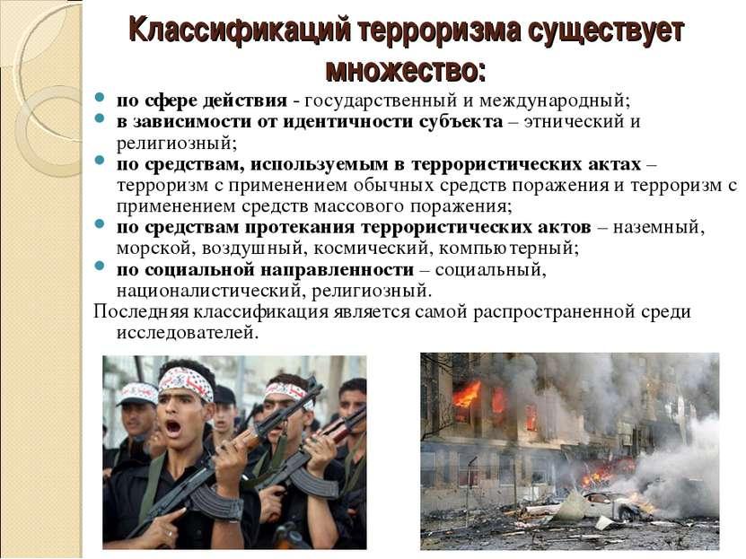 Классификаций терроризма существует множество: по сфере действия - государств...