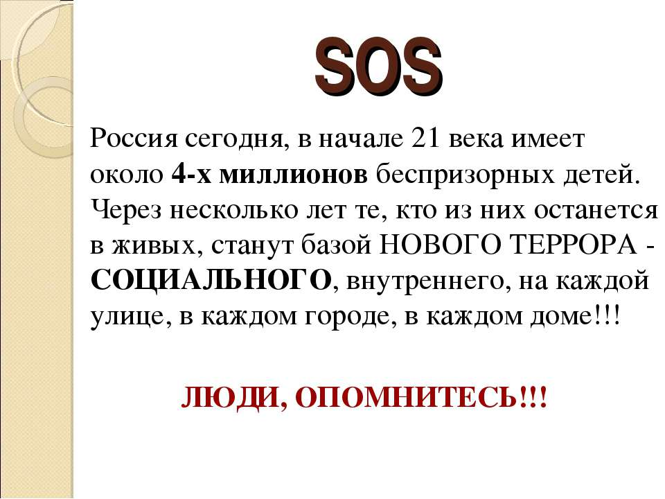SOS Россия сегодня, в начале 21 века имеет около 4-х миллионов беспризорных д...