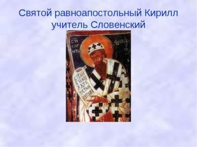 Святой равноапостольный Кирилл учитель Словенский
