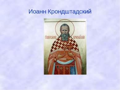 Иоанн Крондштадский