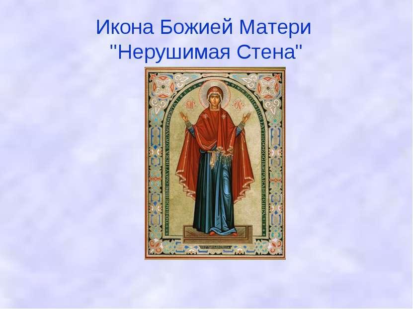 Икона Божией Матери ''Нерушимая Стена''