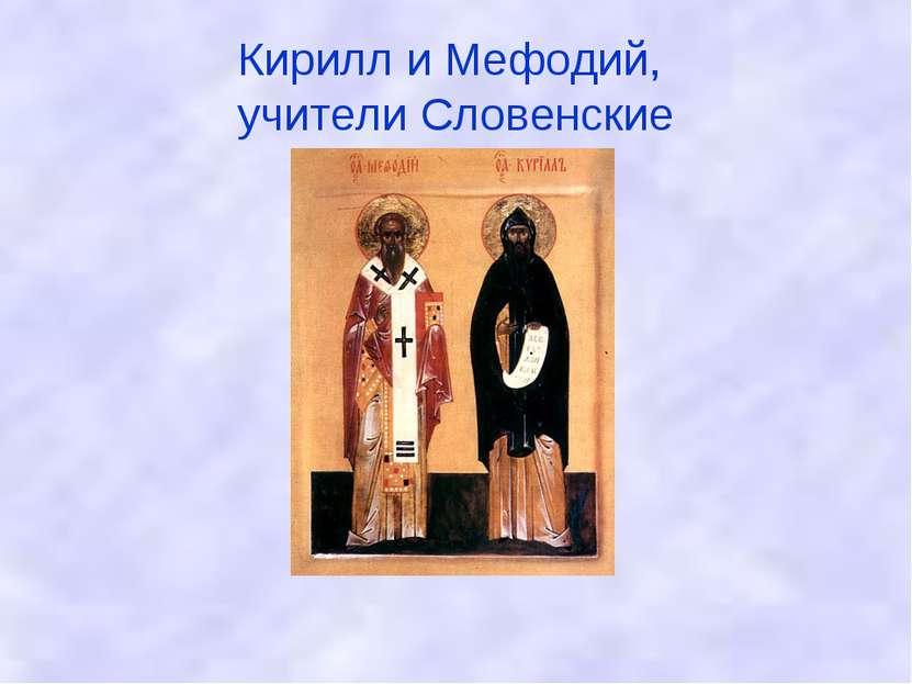 Кирилл и Мефодий, учители Словенские