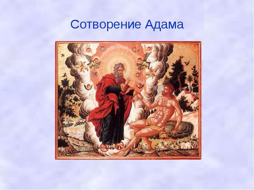 Сотворение Адама