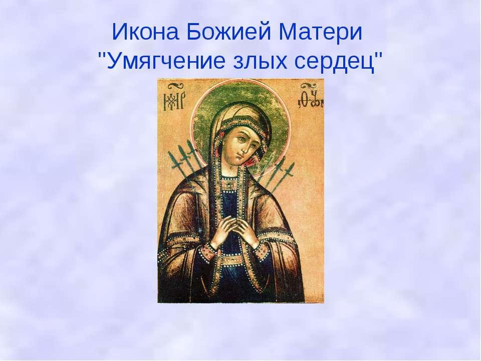 Икона Божией Матери ''Умягчение злых сердец''