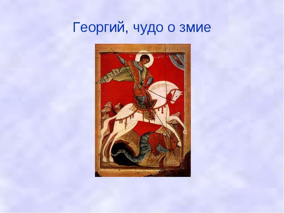 Георгий, чудо о змие