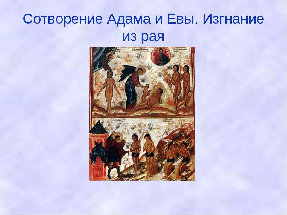 Сотворение Адама и Евы. Изгнание из рая
