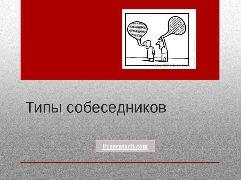 Типы собеседников Prezentacii.com