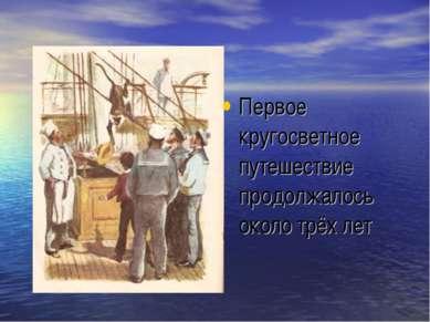 Первое кругосветное путешествие продолжалось около трёх лет