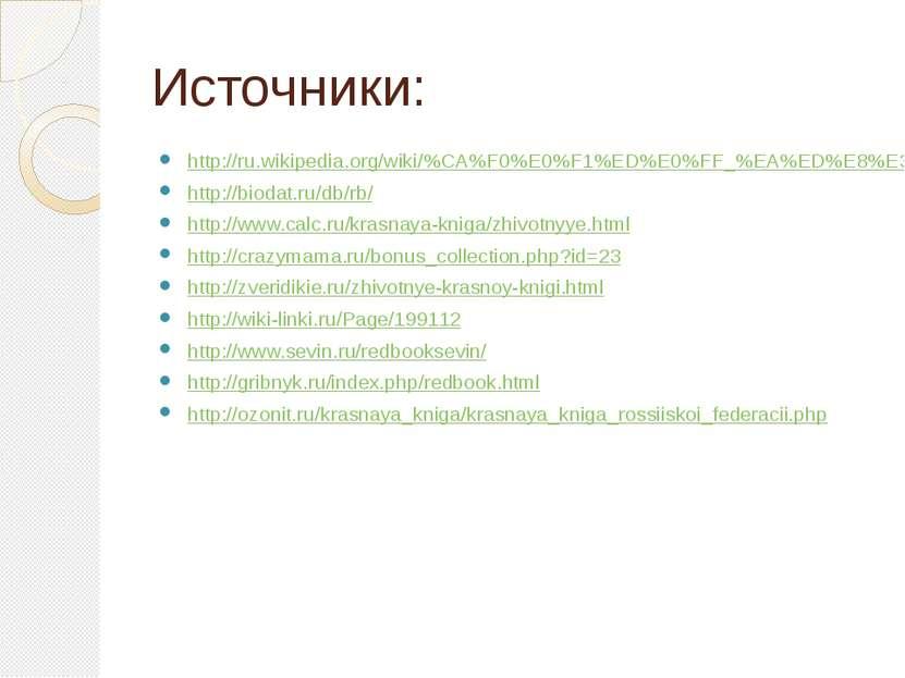 Источники: http://ru.wikipedia.org/wiki/%CA%F0%E0%F1%ED%E0%FF_%EA%ED%E8%E3%E0...