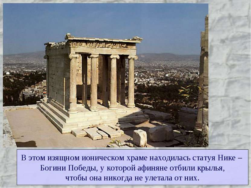 В этом изящном ионическом храме находилась статуя Нике – Богини Победы, у кот...