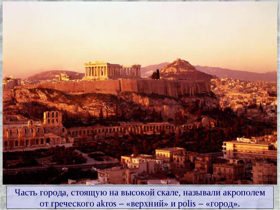 Часть города, стоящую на высокой скале, называли акрополем от греческого akro...