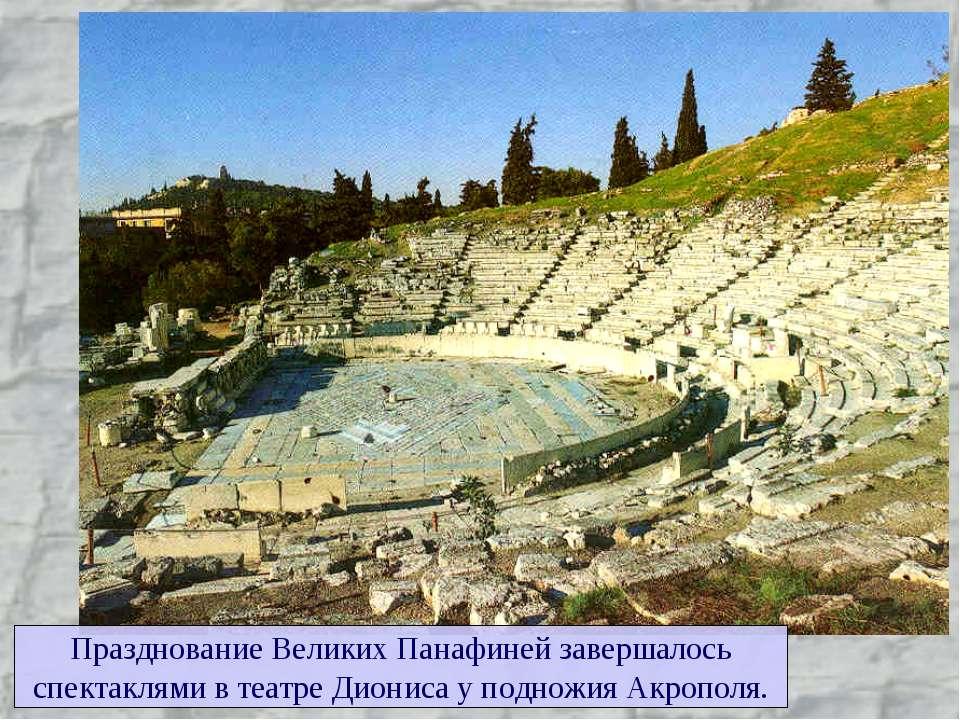 Празднование Великих Панафиней завершалось спектаклями в театре Диониса у под...