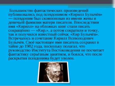 Большинство фантастических произведений публиковались под псевдонимом «Кирилл...