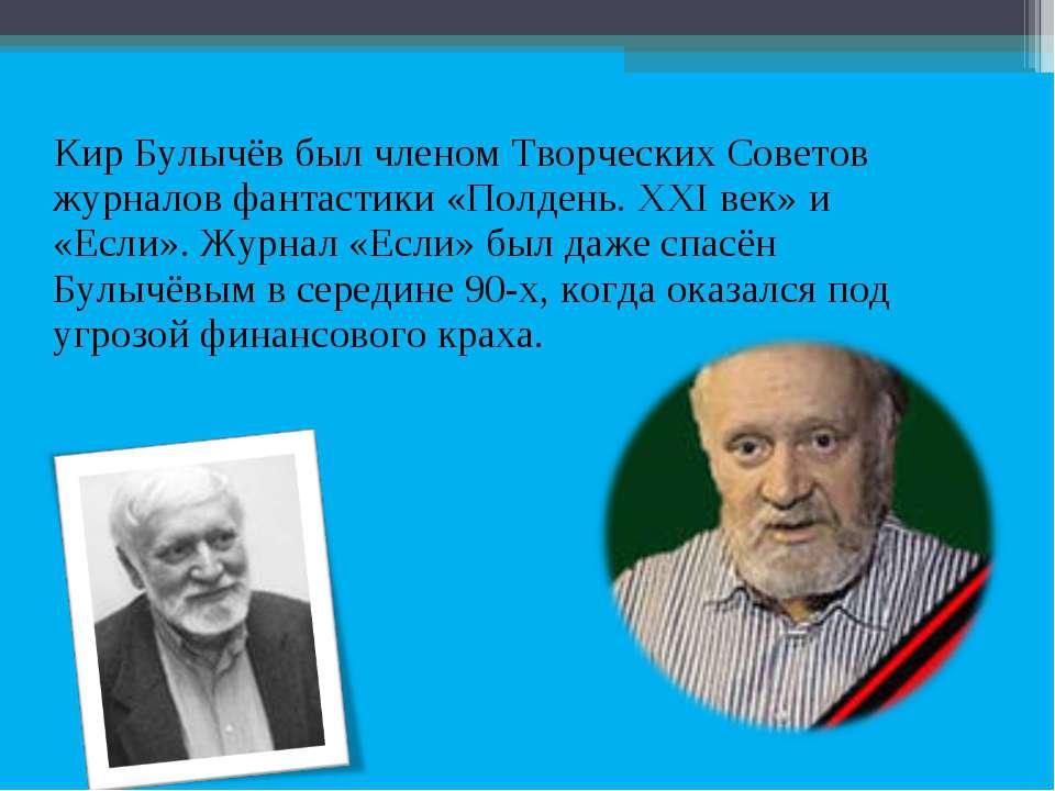 Кир Булычёв был членом Творческих Советов журналов фантастики «Полдень. XXI в...