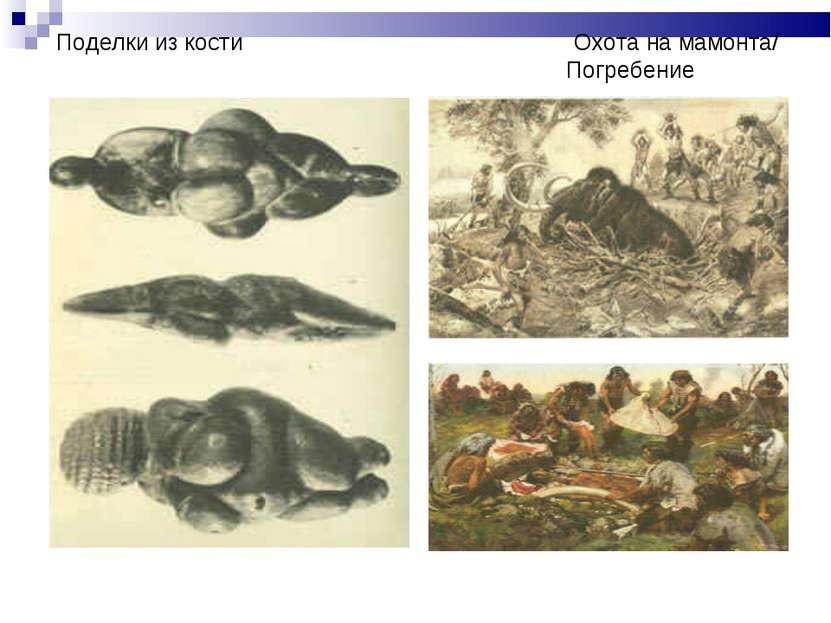 Поделки из кости Охота на мамонта/ Погребение