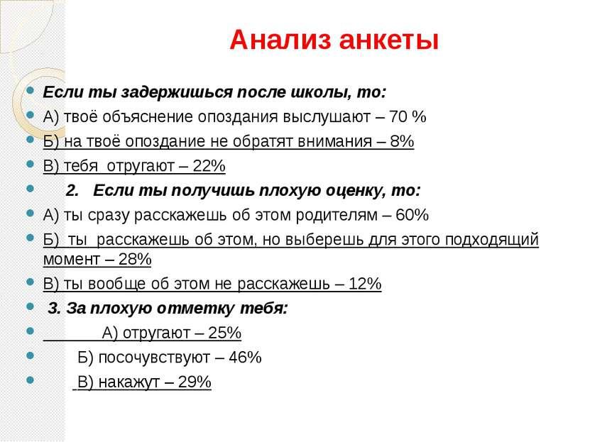 Анализ анкеты Если ты задержишься после школы, то: А) твоё объяснение опоздан...