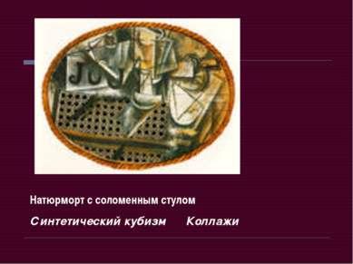 Натюрморт с соломенным стулом Синтетический кубизм Коллажи
